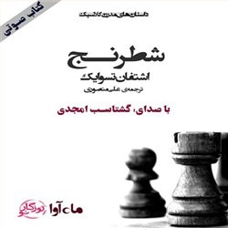 نسخه دیجیتالی کتاب صوتی شطرنج