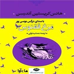نسخه دیجیتالی کتاب صوتی مرغ ققنوس