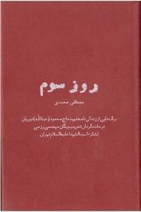 نسخه دیجیتالی کتاب روز سوم
