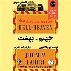 نسخه دیجیتالی کتاب صوتی جهنم - بهشت