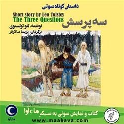نسخه دیجیتالی کتاب صوتی سه پرسش