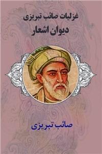 نسخه دیجیتالی کتاب غزلیات صائب تبریزی - دیوان اشعار