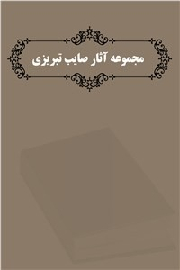 نسخه دیجیتالی کتاب مجموعه آثار صائب تبریزی - دیوان اشعار