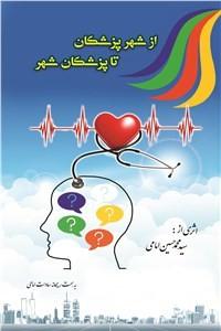 نسخه دیجیتالی کتاب از شهر پزشکان تا پزشکان شهر
