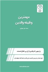 نسخه دیجیتالی کتاب مهم ترین وظیفه والدین
