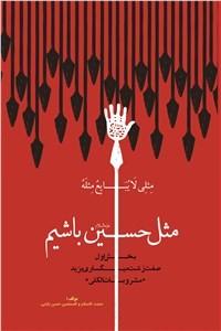 نسخه دیجیتالی کتاب مثل حسین علیه السلام باشیم