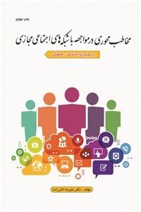 نسخه دیجیتالی کتاب مخاطب محوری در مواجهه با شبکه های اجتماعی مجازی
