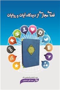 نسخه دیجیتالی کتاب فضای مجازی از دیدگاه آیات و روایات