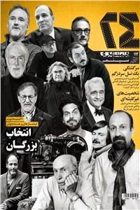 نسخه دیجیتالی کتاب ماهنامه همشهری 24 - شماره 112 - مرداد ماه 98