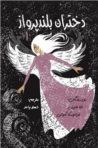 نسخه دیجیتالی کتاب دختران بلند پرواز