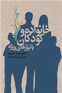 نسخه دیجیتالی کتاب خانواده و کودکان با نیازهای ویژه