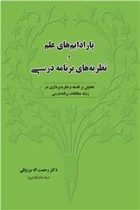 نسخه دیجیتالی کتاب پارادایم های علم و نظریه های برنامه درسی