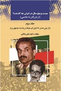 نسخه دیجیتالی کتاب بیست و پنج سال در ایران چه گذشت - جلد دوم
