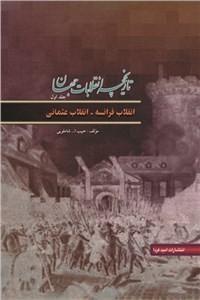 نسخه دیجیتالی کتاب تاریخچه انقلابات جهان - جلد اول