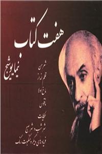 نسخه دیجیتالی کتاب هفت کتاب نیما یوشیج