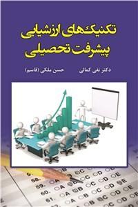 نسخه دیجیتالی کتاب تکنیک های ارزشیابی پیشرفت تحصیلی