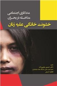 نسخه دیجیتالی کتاب خشونت خانگی علیه زنان
