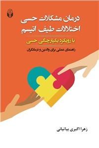 نسخه دیجیتالی کتاب درمان مشکلات حسی اختلالات طیف اتیسم