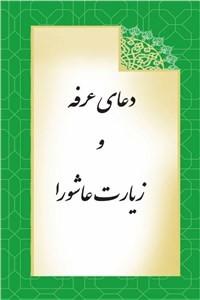نسخه دیجیتالی کتاب دعای عرفه و زیارت عاشورا