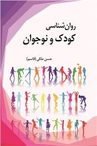 نسخه دیجیتالی کتاب روان شناسی کودک و نوجوان