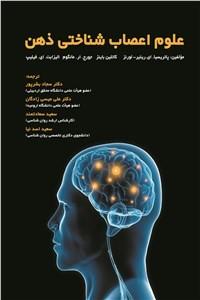 نسخه دیجیتالی کتاب علوم اعصاب شناختی ذهن