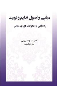 نسخه دیجیتالی کتاب مبانی و اصول تعلیم و تربیت