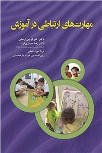 نسخه دیجیتالی کتاب مهارت های ارتباطی در آموزش