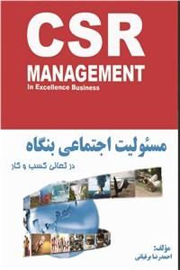 نسخه دیجیتالی کتاب مسئولیت اجتماعی بنگاه در تعالی کسب و کار