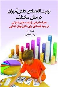 نسخه دیجیتالی کتاب تربیت اقتصادی دانش آموزان در ملل مختلف
