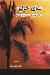 نسخه دیجیتالی کتاب شنای خونین