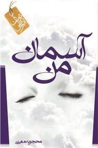 نسخه دیجیتالی کتاب آسمان من