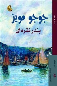 نسخه دیجیتالی کتاب بندر نقره ای