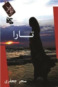 نسخه دیجیتالی کتاب تارا
