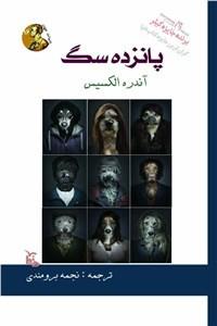 نسخه دیجیتالی کتاب پانزده سگ