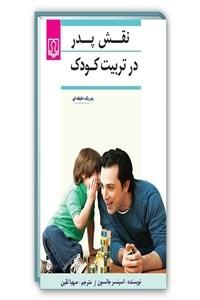 نسخه دیجیتالی کتاب نقش پدر در تربیت کودک