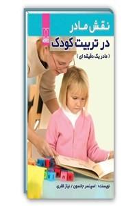 نسخه دیجیتالی کتاب نقش مادر در تربیت کودک