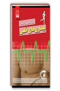 نسخه دیجیتالی کتاب پیش گیری و درمان بیماری های قلبی