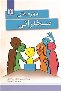 نسخه دیجیتالی کتاب مهارت های سخنرانی