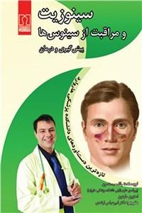 نسخه دیجیتالی کتاب سینوزیت و مراقبت از سینوس ها