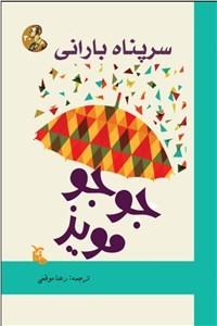 نسخه دیجیتالی کتاب سرپناه بارانی