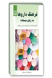 نسخه دیجیتالی کتاب فرهنگ داروها به زبان ساده