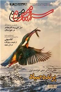 نسخه دیجیتالی کتاب ماهنامه همشهری سرزمین من - شماره 115 - مرداد ماه 98