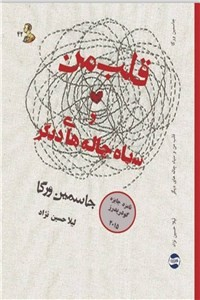 نسخه دیجیتالی کتاب قلب من و سیاه چاله های دیگر