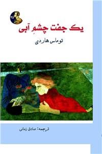نسخه دیجیتالی کتاب یک جفت چشم آبی