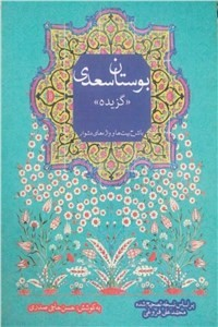 نسخه دیجیتالی کتاب بوستان سعدی