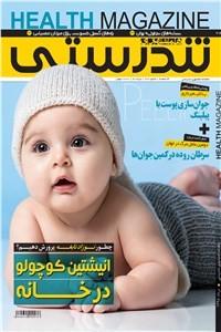 نسخه دیجیتالی کتاب ماهنامه همشهری تندرستی - شماره 207 - مرداد ماه 98