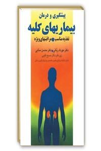 نسخه دیجیتالی کتاب پیش گیری و درمان بیماریهای کلیه