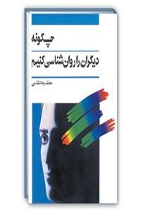 نسخه دیجیتالی کتاب چگونه دیگران را روانشناسی کنیم