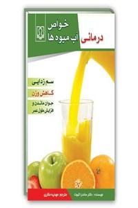 نسخه دیجیتالی کتاب خواص درمانی آب میوه ها