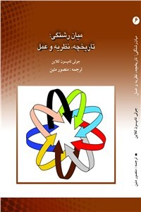 نسخه دیجیتالی کتاب میان رشتگی - تاریخچه نظریه و عمل